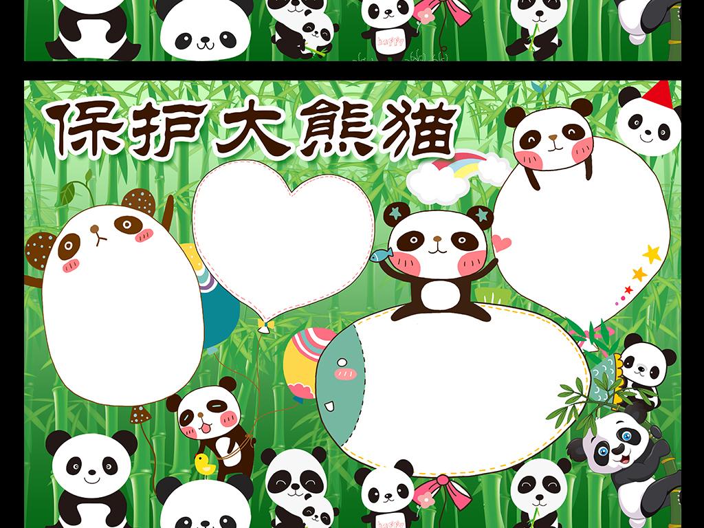 竹子竹林科普小报熊猫动物保护动物动物保护抄报环保