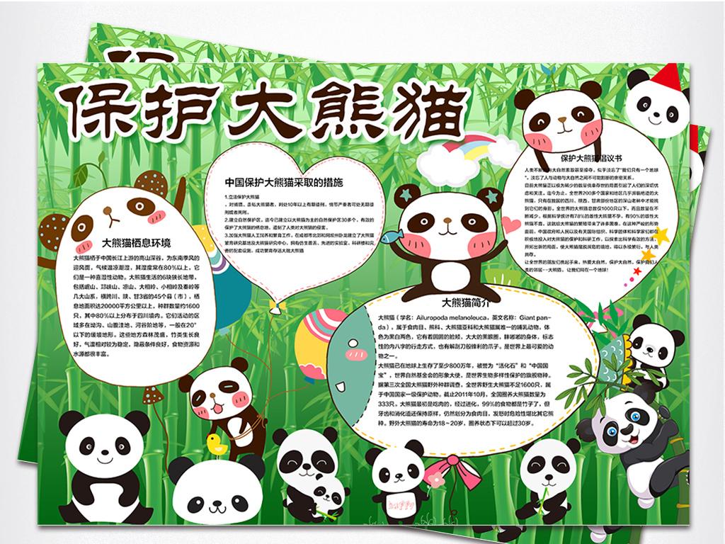 手抄报|小报 环保手抄报 爱护动植物手抄报 > 保护熊猫小报环保动物