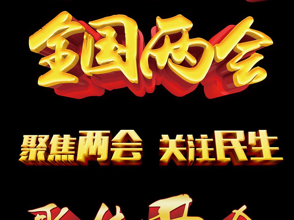 2017全国两会logo标志艺术字素材