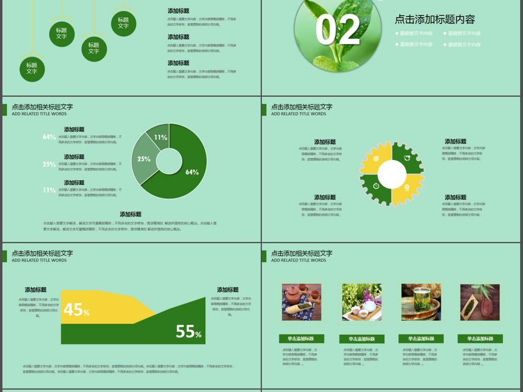茶叶花茶销售汇报产品宣传介绍ppt动态模板