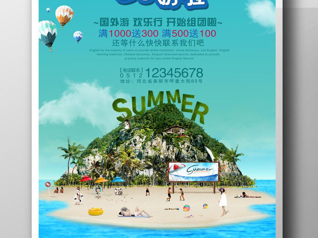 旅游海报旅游宣传海报普吉岛psd模板