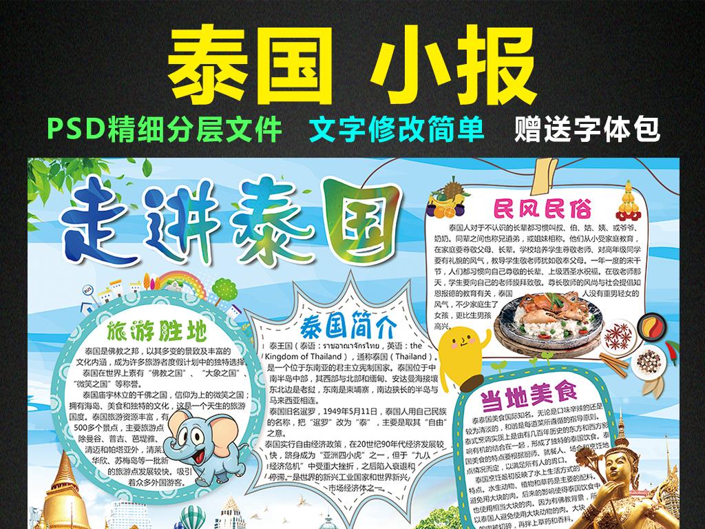 泰国小报东南亚旅游手抄报电子小报设计