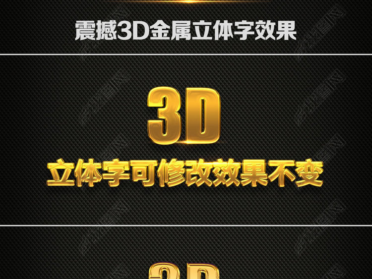 震撼3D金属立体字效果3D立体字素材