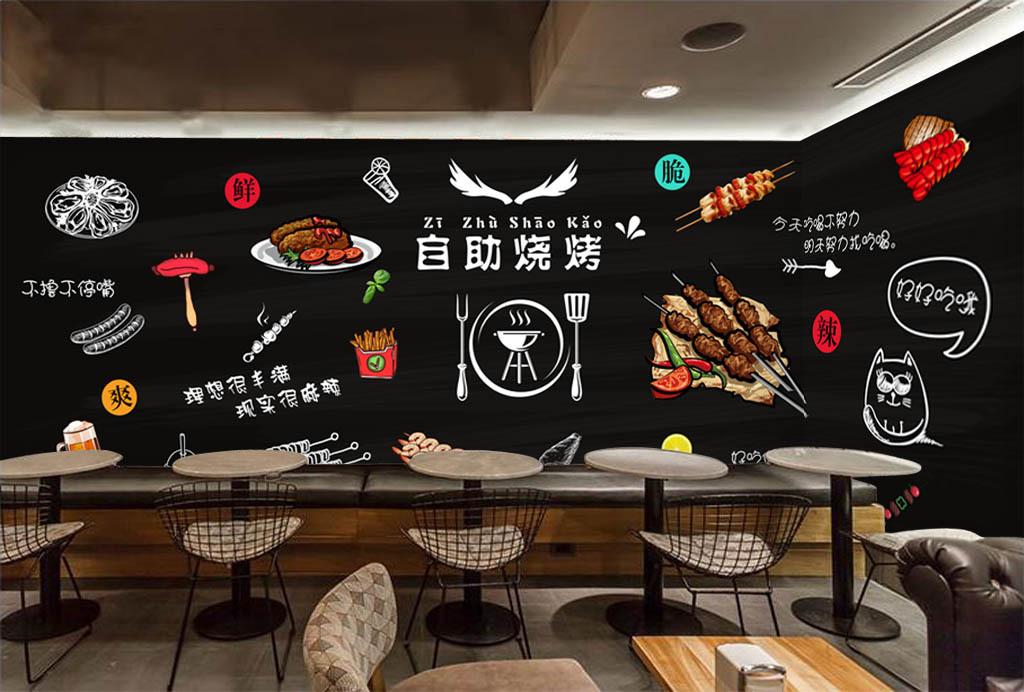 黑板手绘美食烧烤店小吃店背景墙
