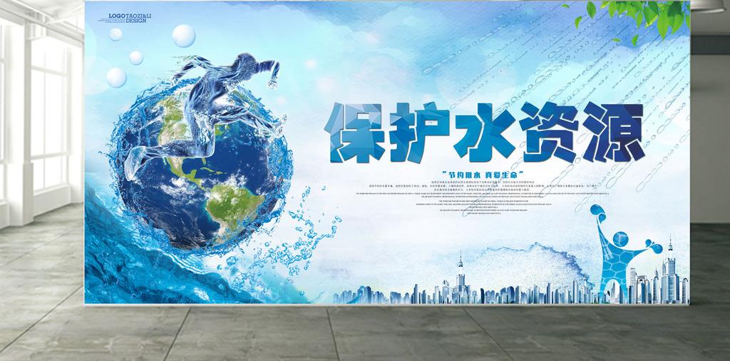 创意保护水资源公益宣传海报