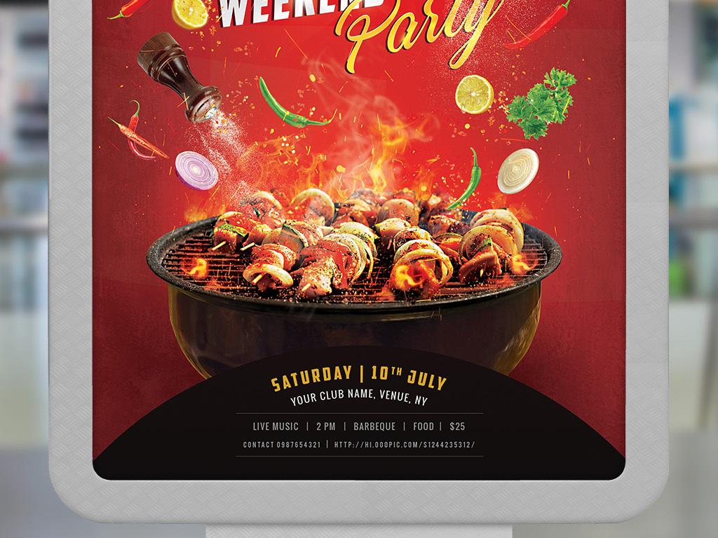 创意海报宣传海报海报背景餐饮海报x展架聚会菜单牛排宣传单美食