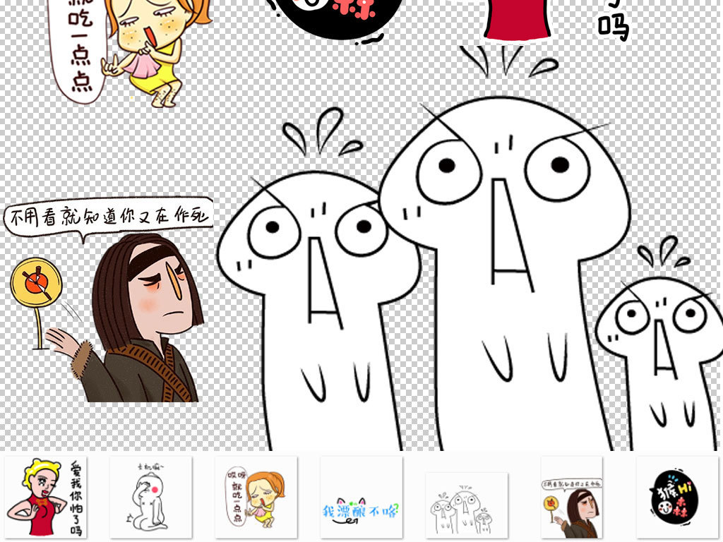 可爱卡通表情手绘时尚卡通人小报手册装饰