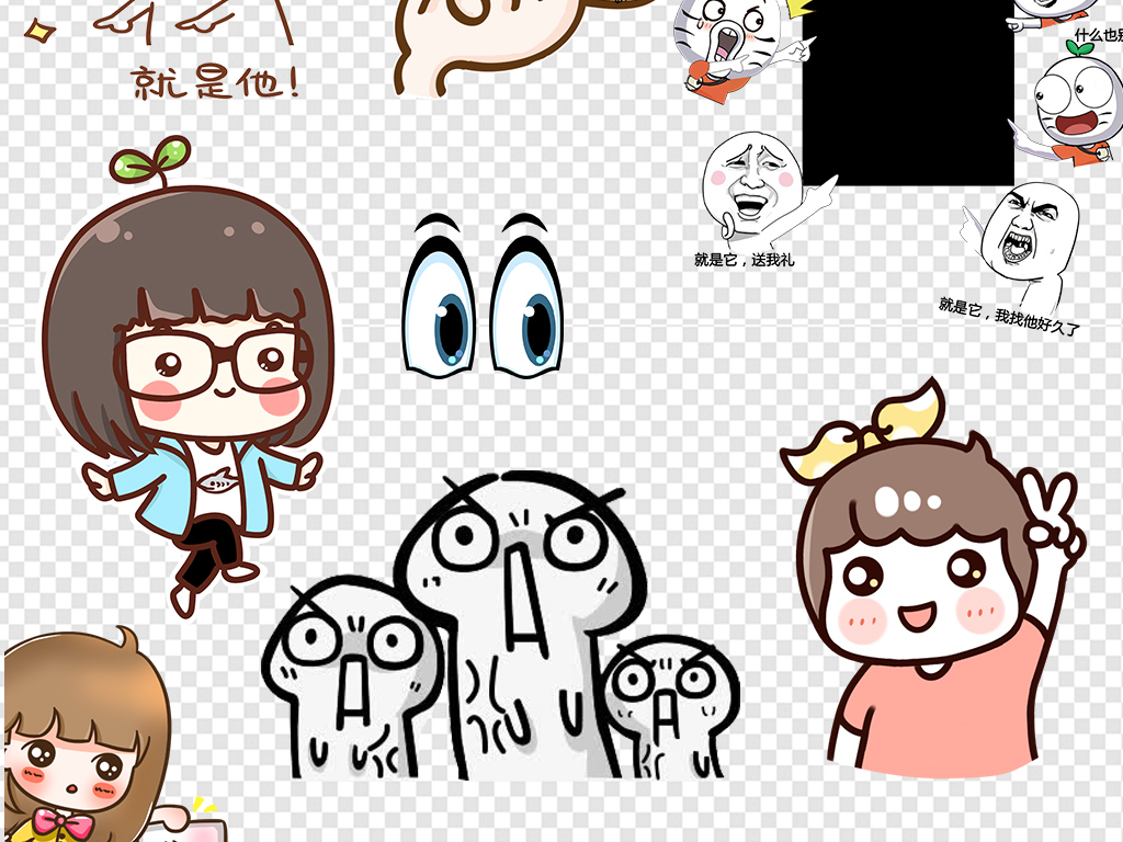 卡通可爱表情字体图片