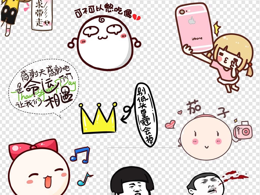 卡通可爱表情字体图片设计素材_高清模板下载(6.95mb)