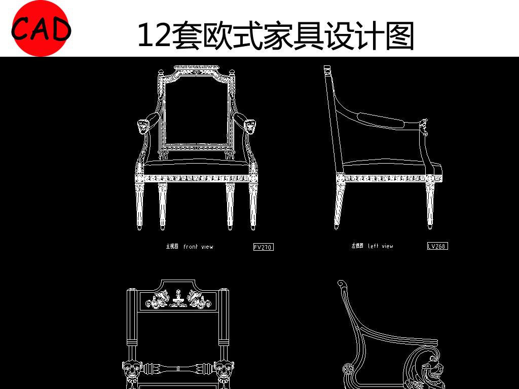12套欧式家具cad设计图图片