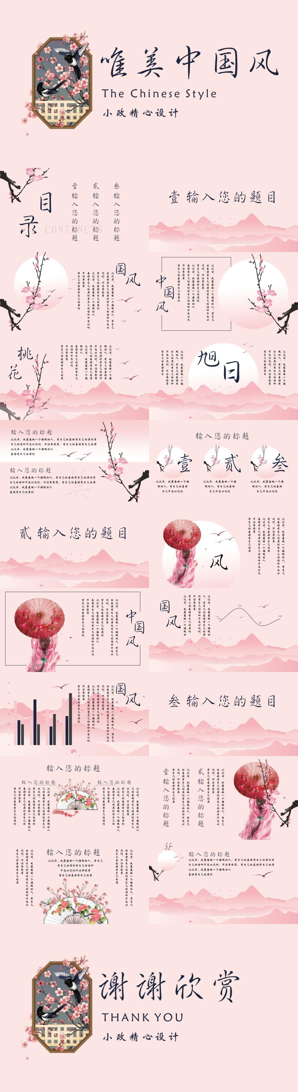 三生三世十里桃花唯美中国风模版