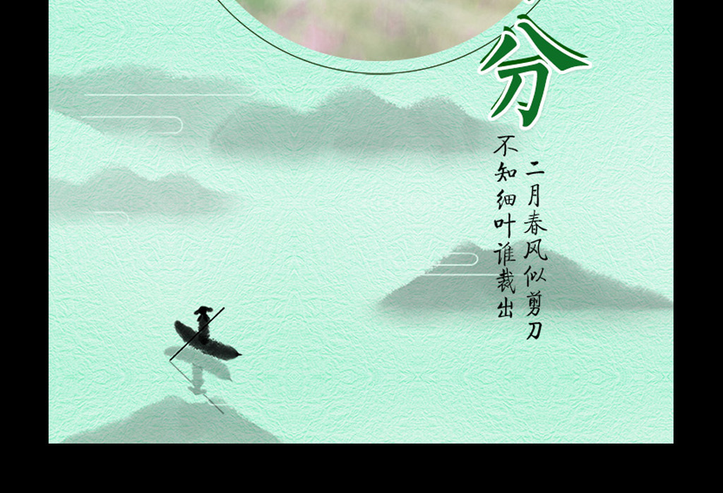 二十四节气春分24节气传统农历节日海报