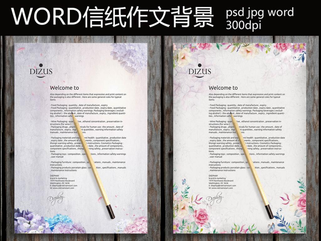 word小清新唯美信纸作文背景图片