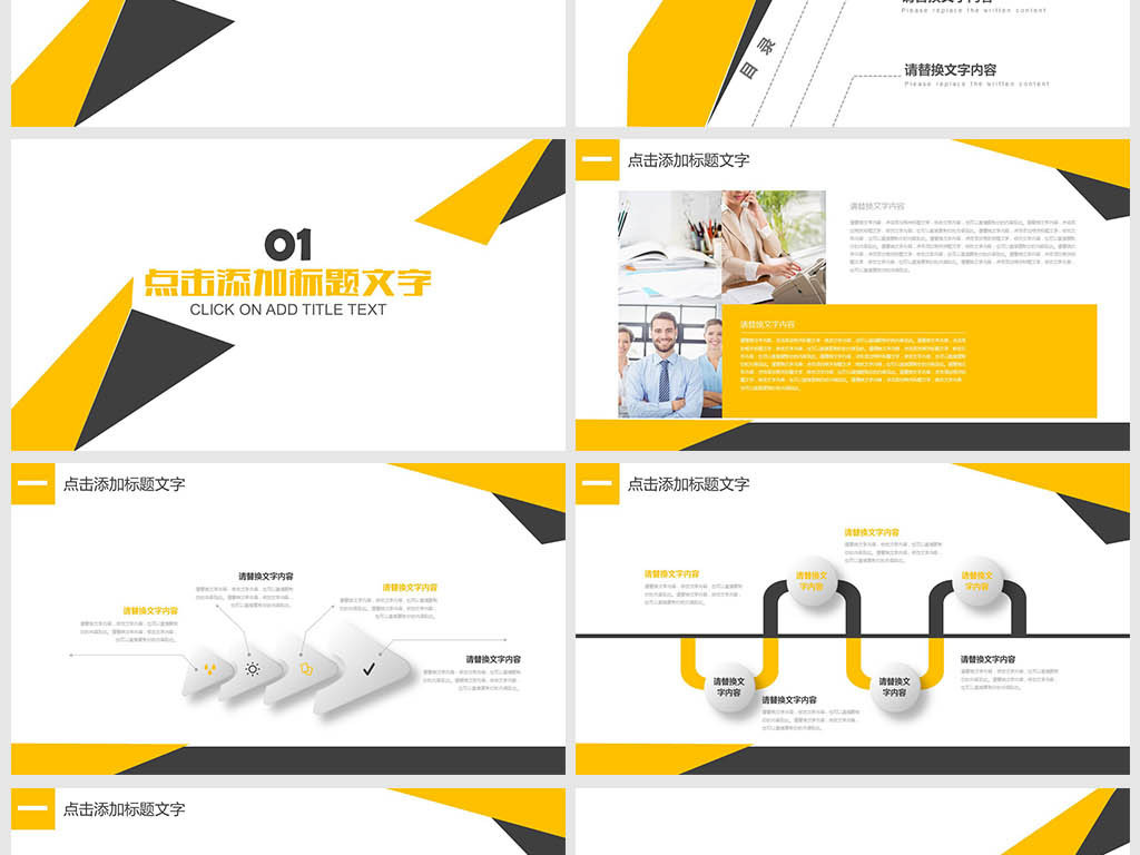 创业融资招商商业计划书ppt模板图片
