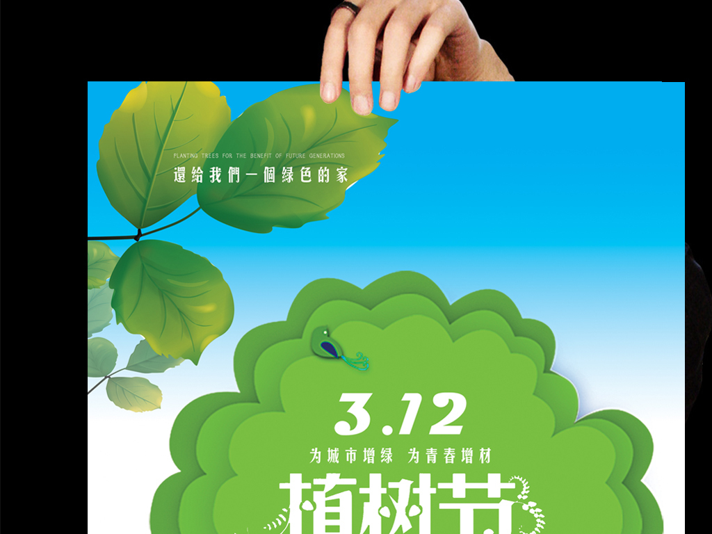 绿色卡通植树节海报(图片编号:16230071)