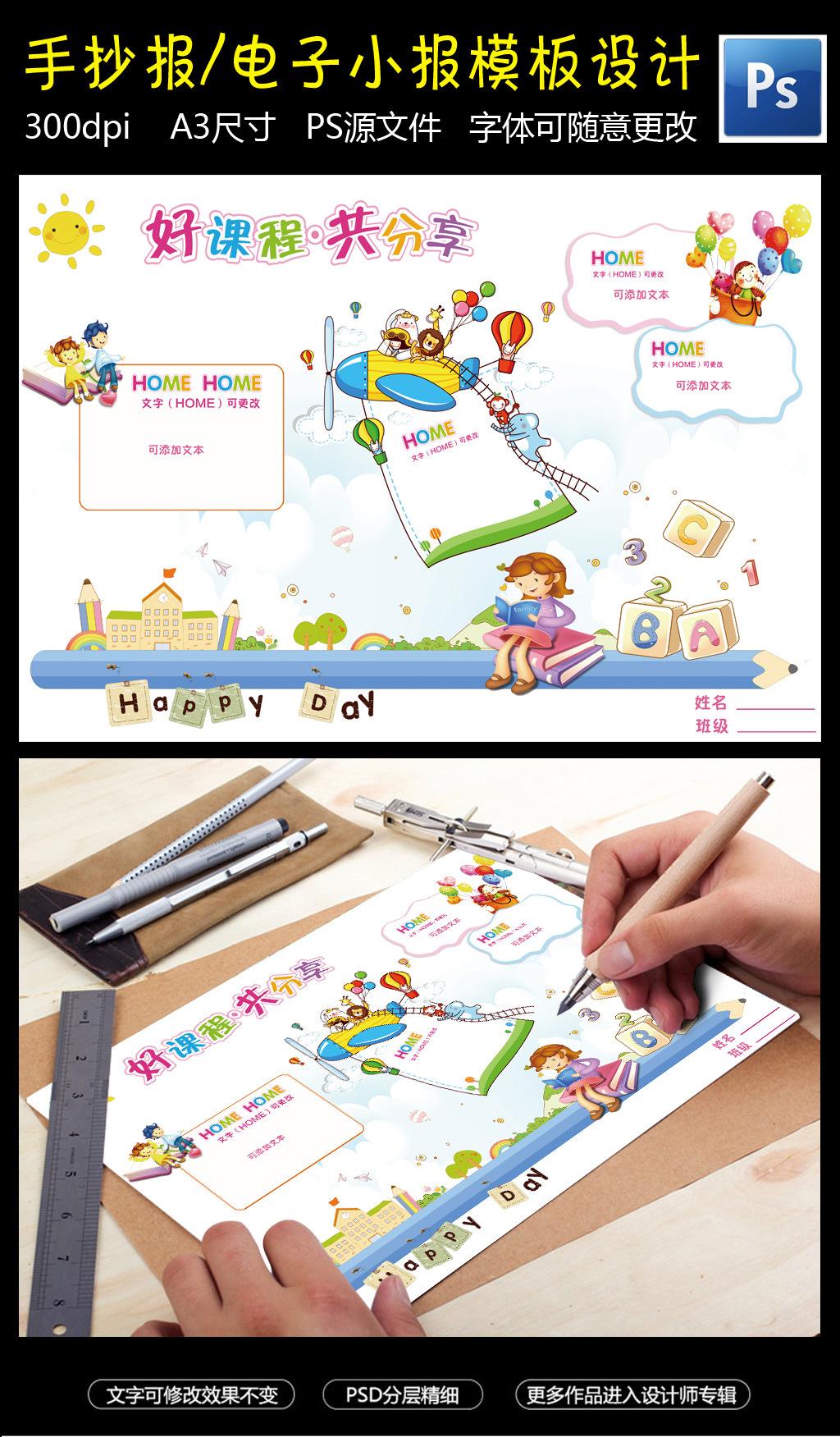原创设计小学生读书小报空白手抄报电子小报模板