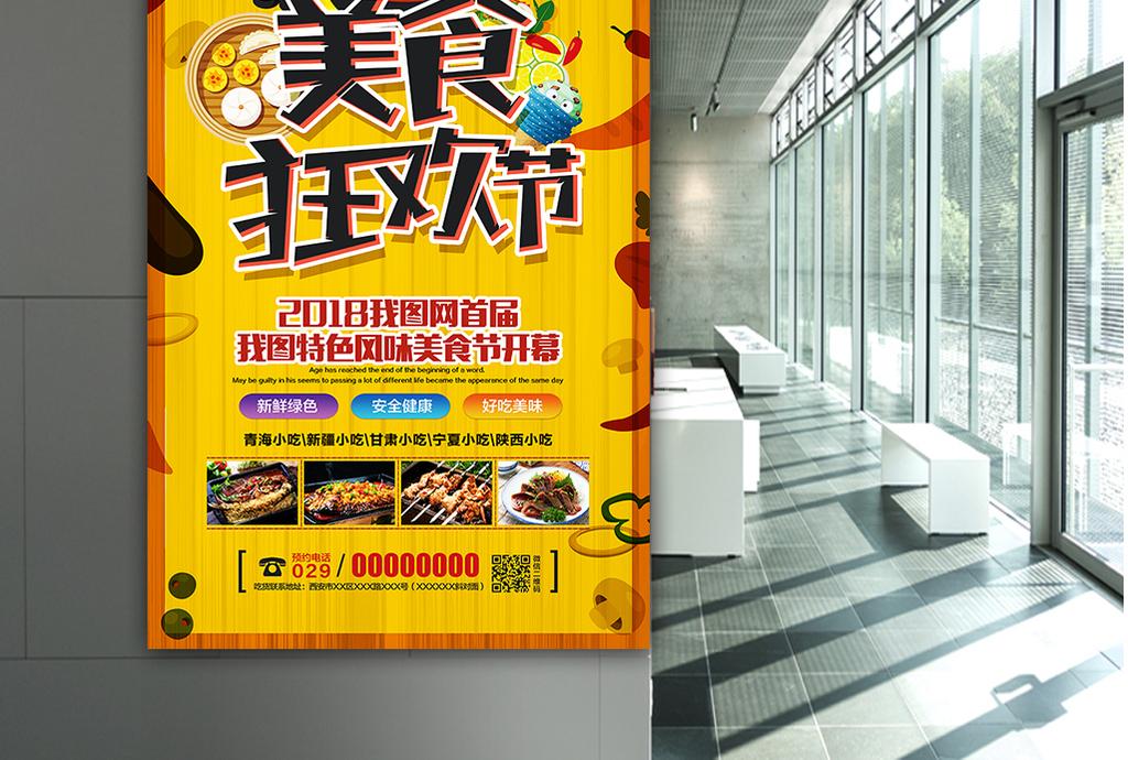 创意手绘美食狂欢节海报设计