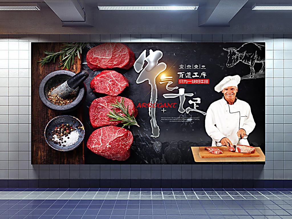 平面|广告设计 海报设计 pop海报 > 西餐厅牛肉牛排海报