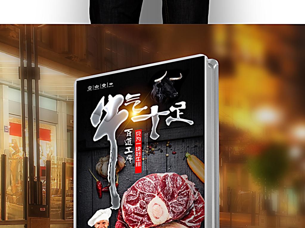 平面 广告设计 海报设计 pop海报 > 西餐厅牛肉牛排海报设计牛气十足