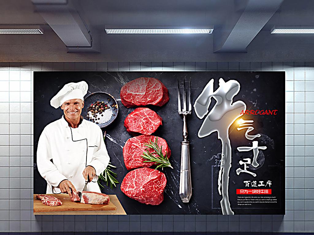 平面 广告设计 海报设计 pop海报 > 西餐厅牛肉牛排海报牛肉面厨师
