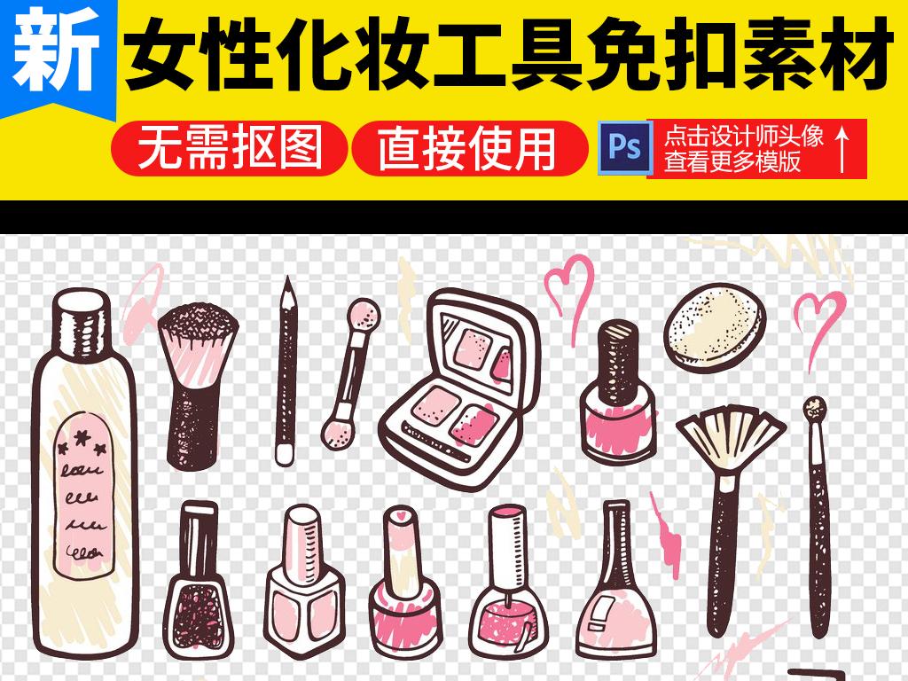 化妆品素材                                  美容图片卡通