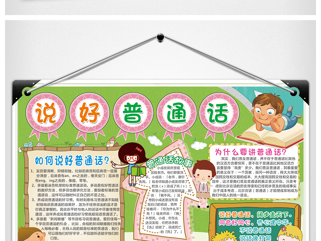 推广普通话小报语言文明礼仪手抄报电子小报