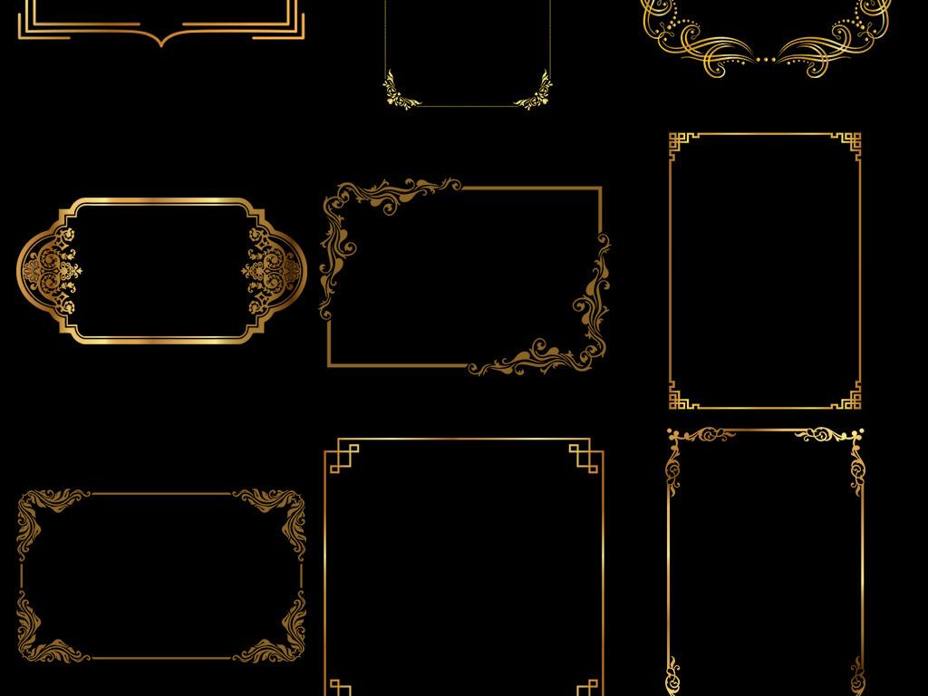 欧式高贵典雅金色花纹边框装饰png素材