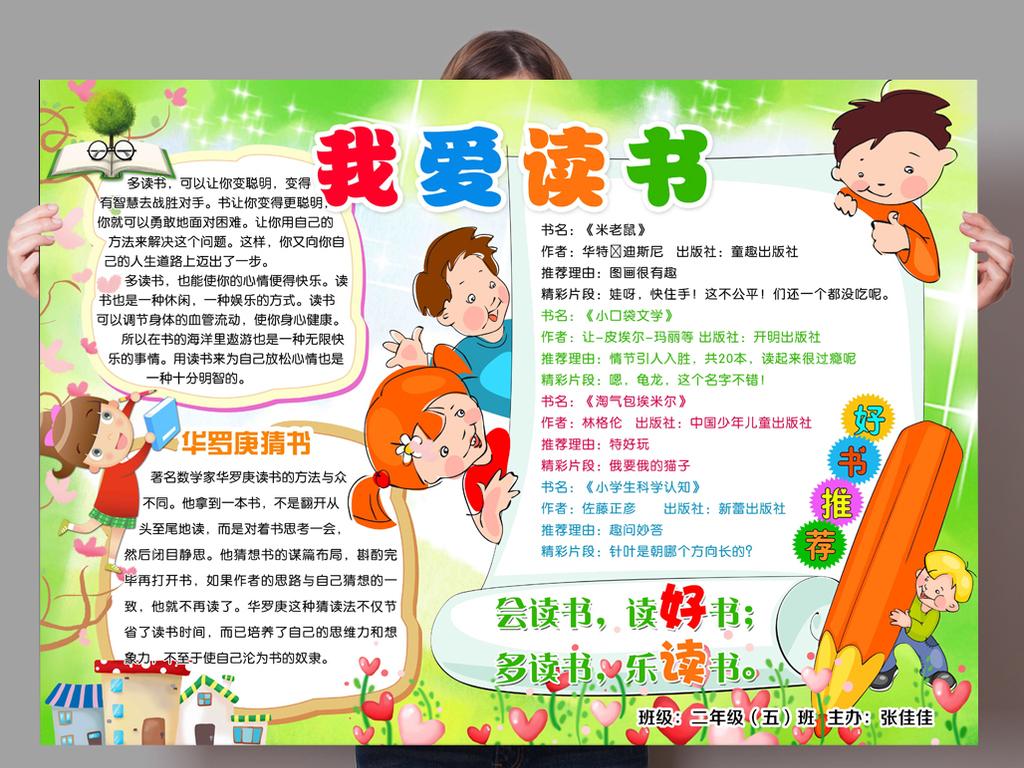 书香世家小学读书手抄报psd喷绘写真版面图片