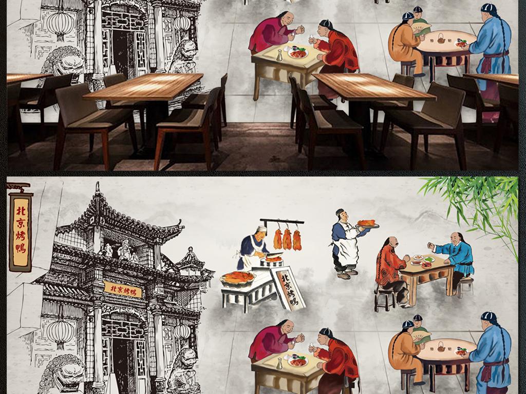 原创高清手绘老北京烤鸭餐饮背景墙