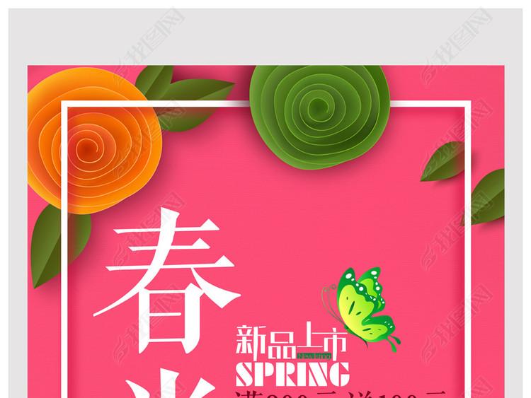 小清新春季新品上市海报素材