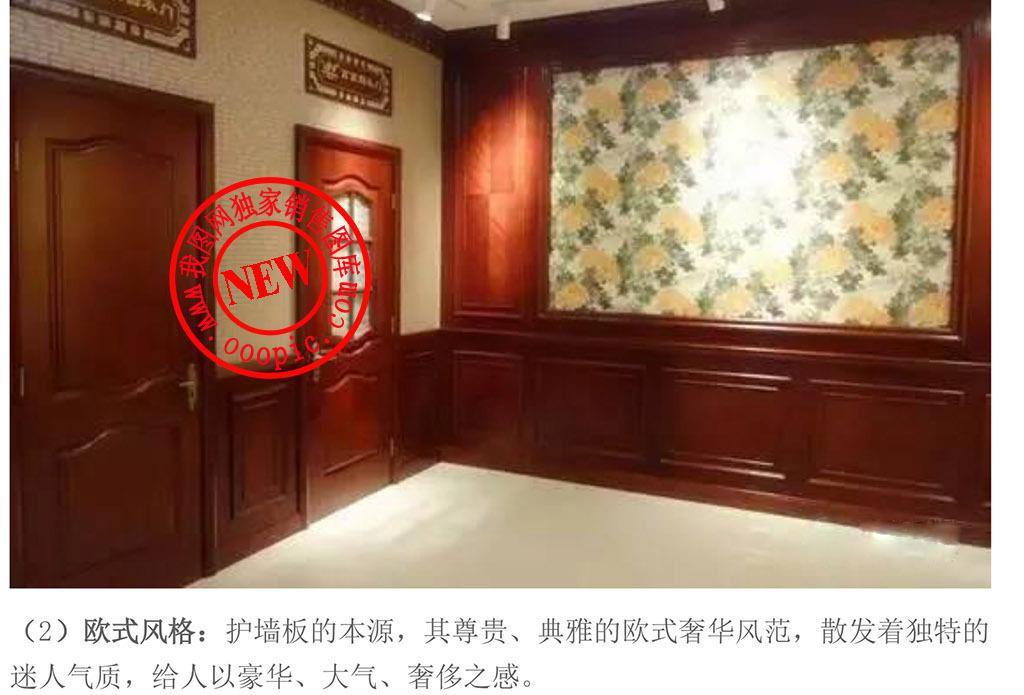 实木护墙板样式风格及安装注意事项图片