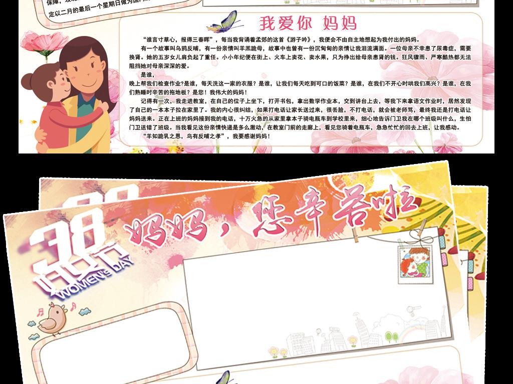 38妇女节手抄报母亲节小报版面设计模板