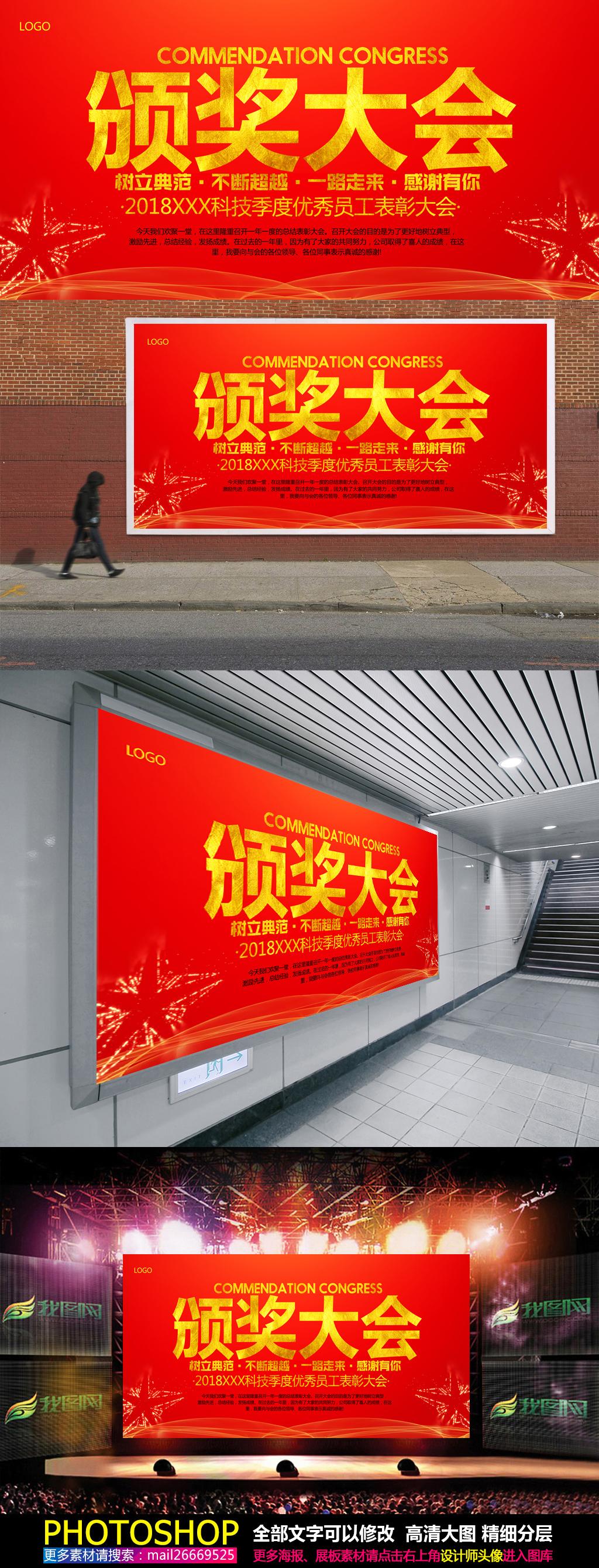 表彰大会颁奖典礼晚会背景海报模板下载(图片编号:)