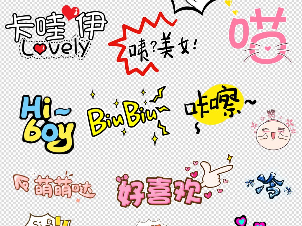 81款可爱卡通字体弹幕png素材图片