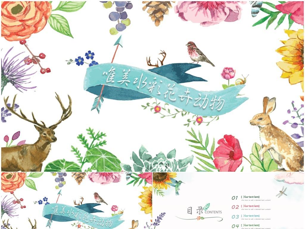 唯美手绘水彩花卉动物ppt模版卡通动物园