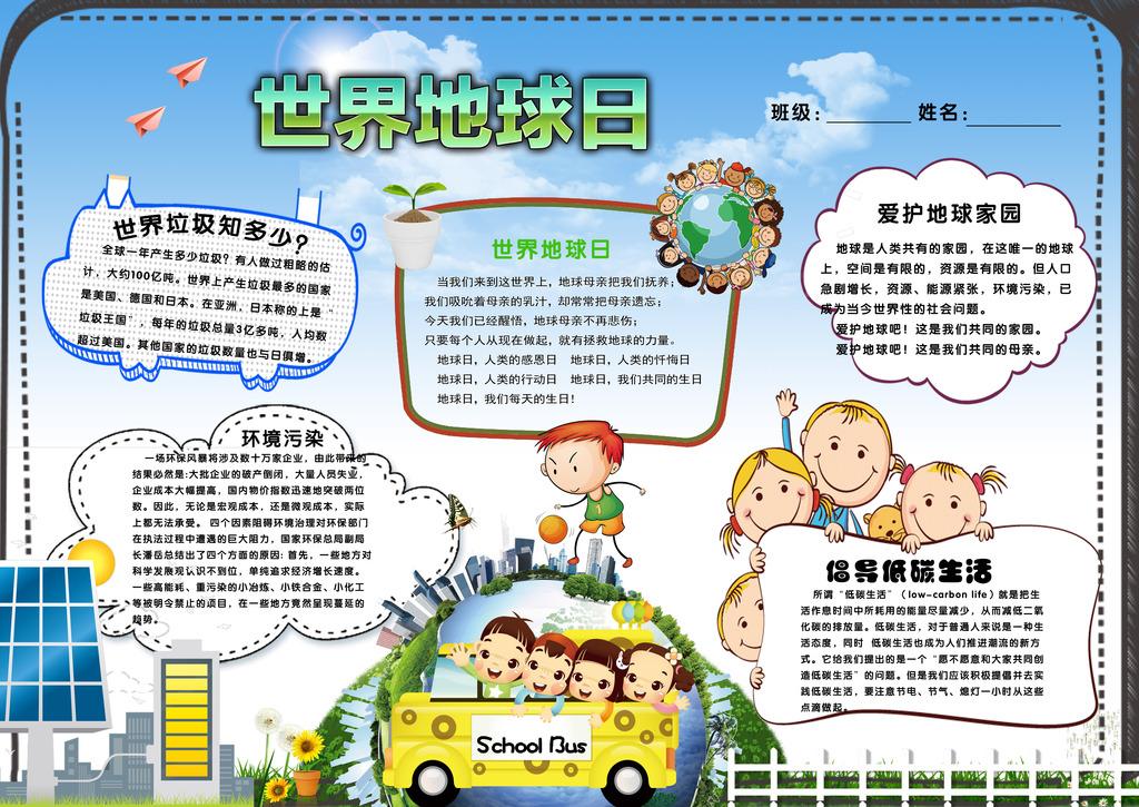 保护地球环保小报