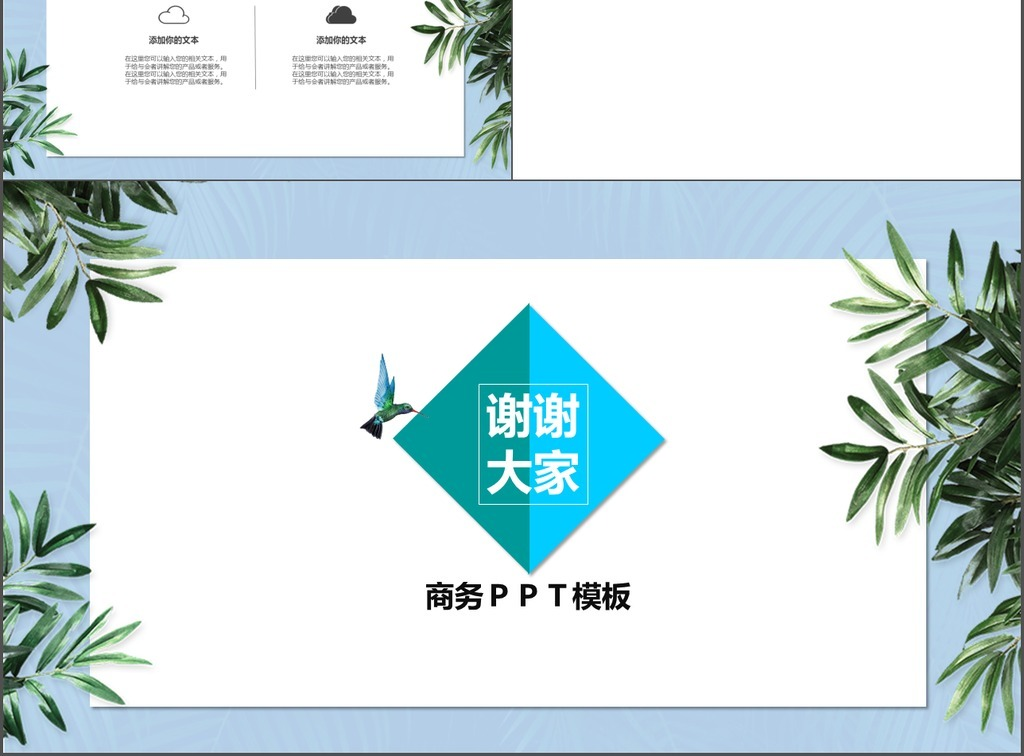 ppt 背景 背景图片 边框 模板 设计 相框 1024_756