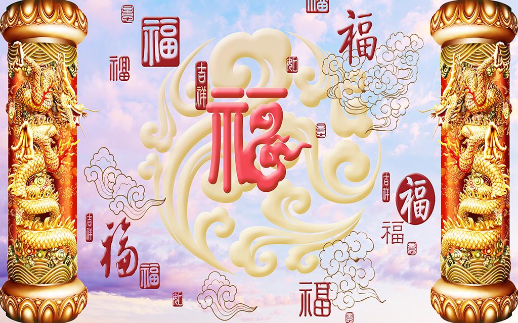 中国风龙柱祥云百福图背景墙