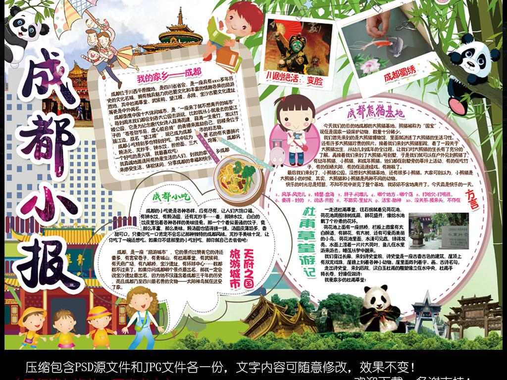 大熊猫川菜印象变脸习俗文化天府之国介绍城市小报