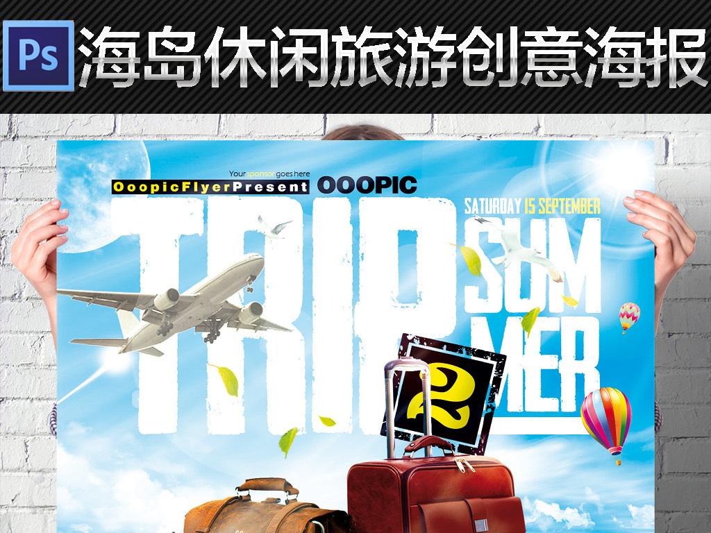 清新唯美夏日天堂海岛度假休闲旅游创意海报
