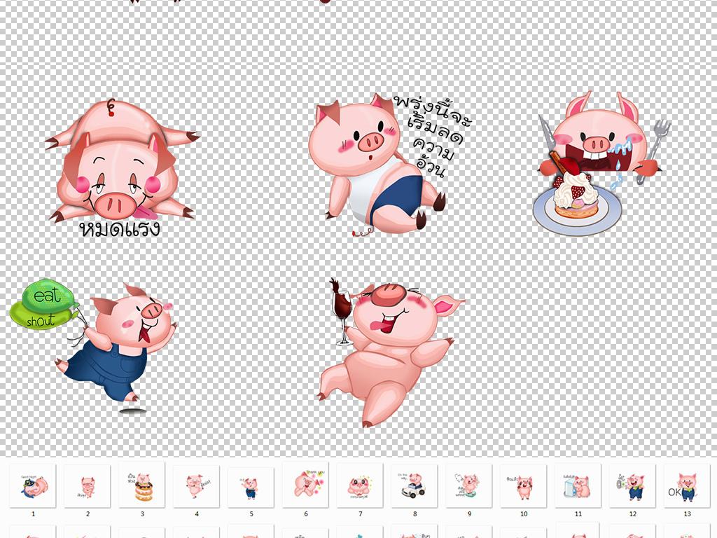 卡通猪图片大全可爱表情包