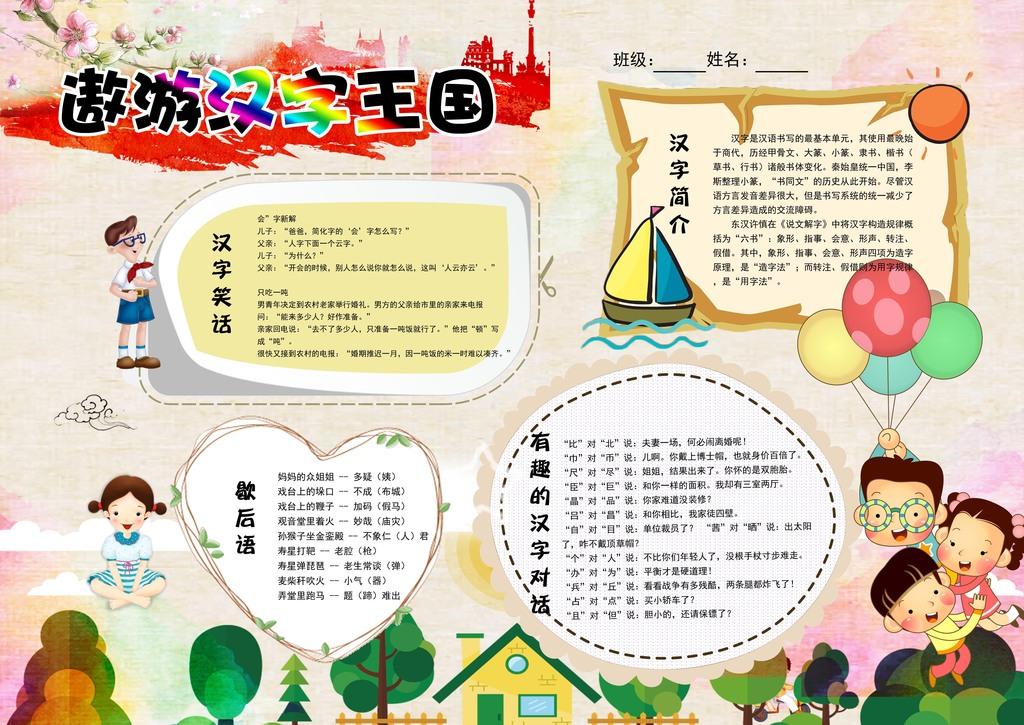 遨游汉字王国小报(图片编号:16240045)_课文阅读手_我图片