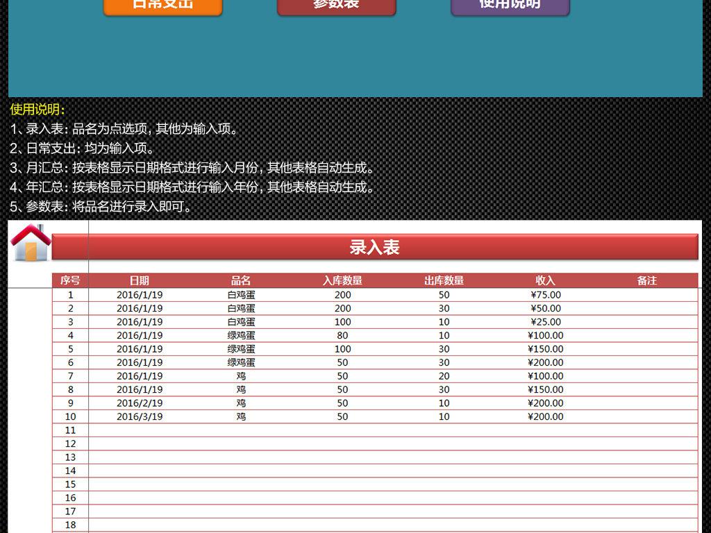 管理系统excel表格模板