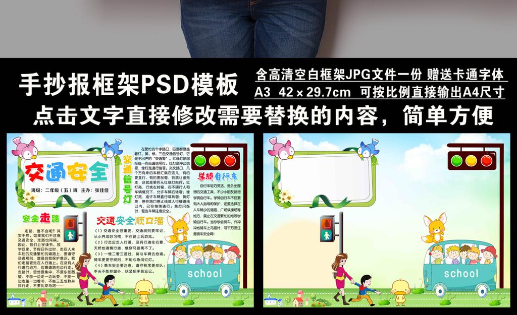 PSD交通安全小报学生手抄报电子小报模板图片下载psd素材 交通安全