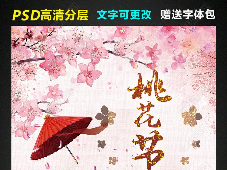春季桃花节海报旅游宣传三生三世十里桃花