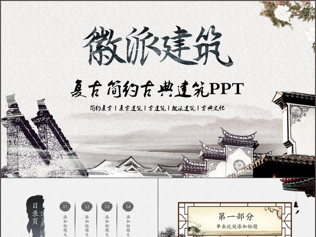 ppt模板 其他ppt模板 中国风ppt > 复古典雅古代建筑设计动态ppt模板
