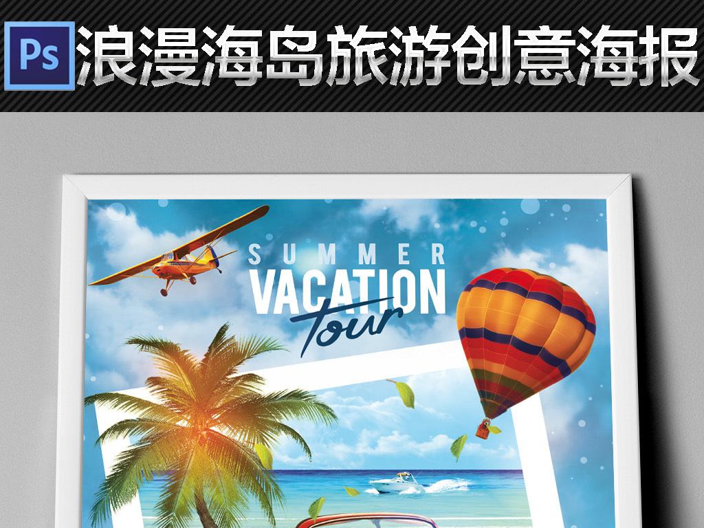 浪漫海岛假日海岸情侣双飞旅游套餐宣传海报