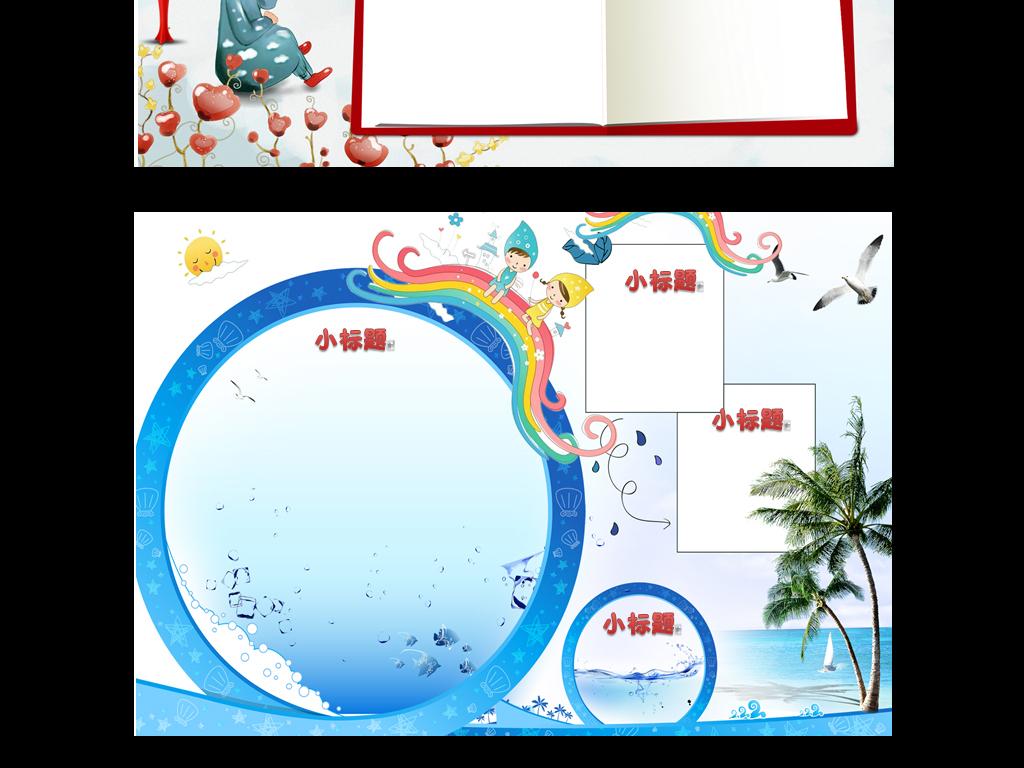 word小报空白电子小报模板合集通用