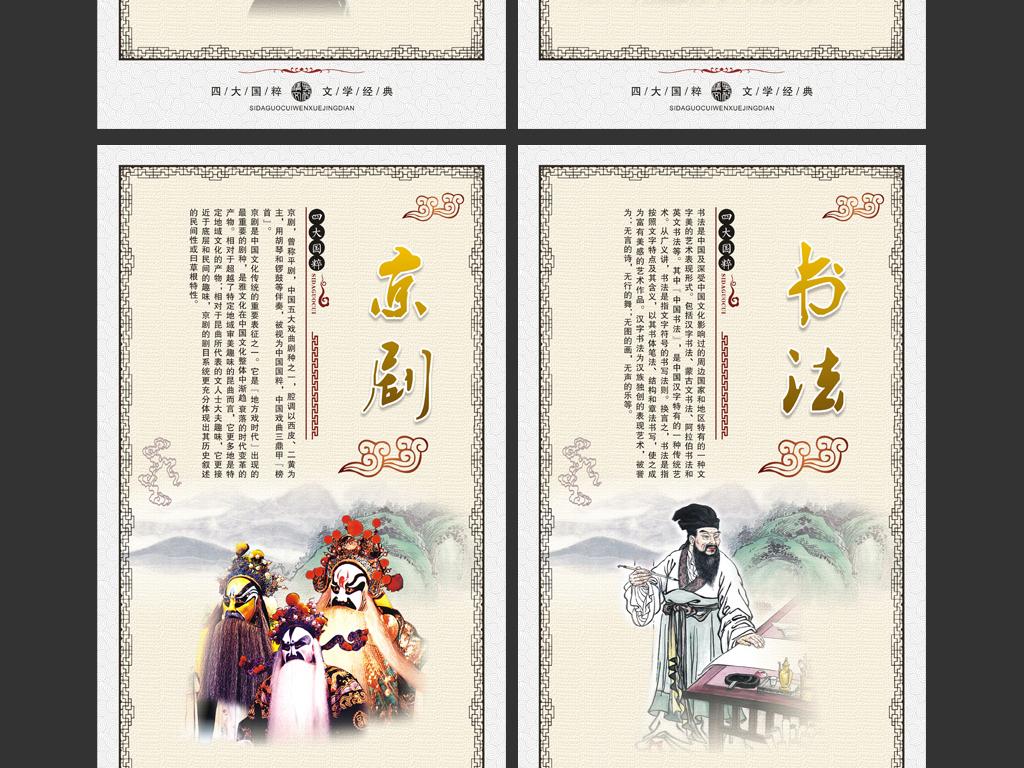 手绘古风京剧人物教程图解