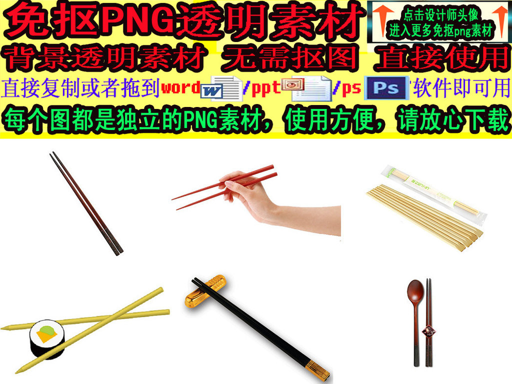 中国风筷子ps设计元素3